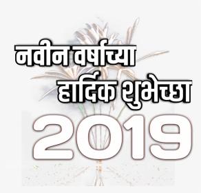 The Best Happy New Year Nutan Varshabhinandan